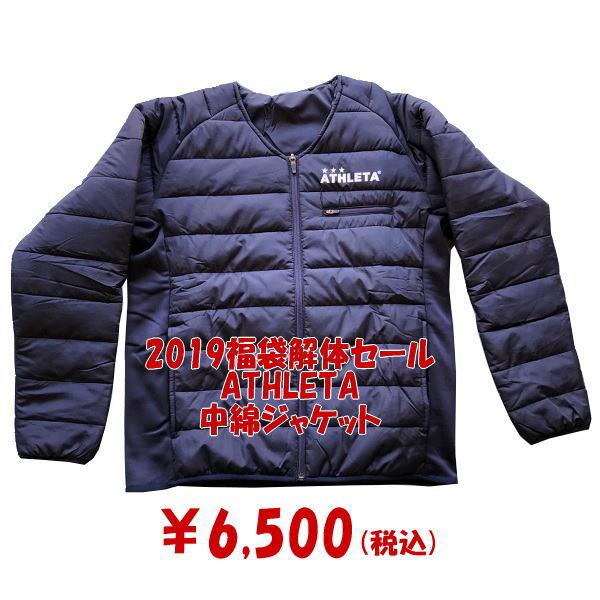 中綿ジャケット・ATHLETA(アスレタ)2019福袋解体セール・FUK-19