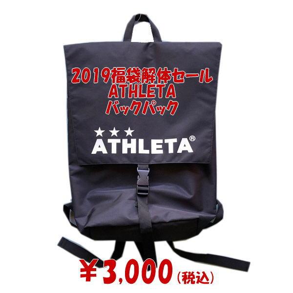 バックパック・ATHLETA(アスレタ)2019福袋解体セール・FUK-19