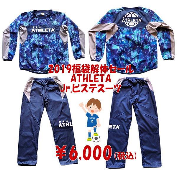 Jr.ピステスーツ・ATHLETA(アスレタ)2019Jr.福袋解体セール・FUK-19J
