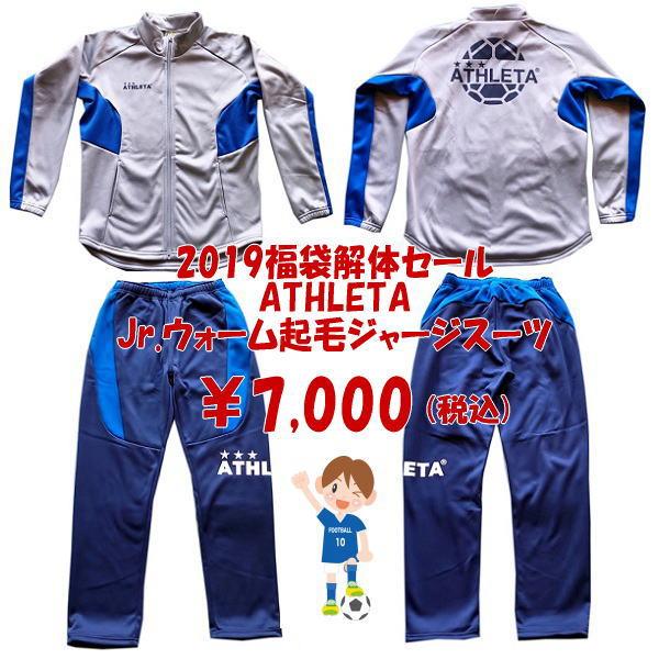 Jr.ウォーム起毛ジャージスーツスーツ・ATHLETA(アスレタ)2019Jr.福袋解体セール・FUK-19J