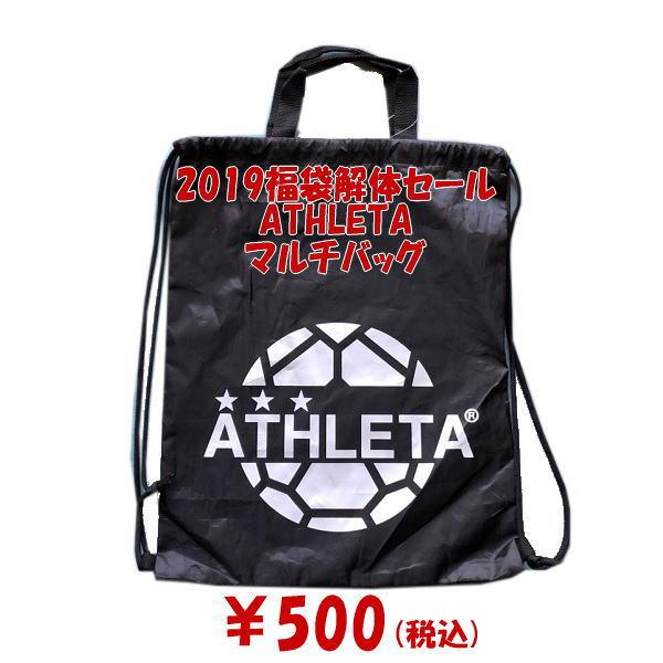 マルチバッグ・ATHLETA(アスレタ)2019Jr.福袋解体セール・FUK-19J【ゆうパケット可】