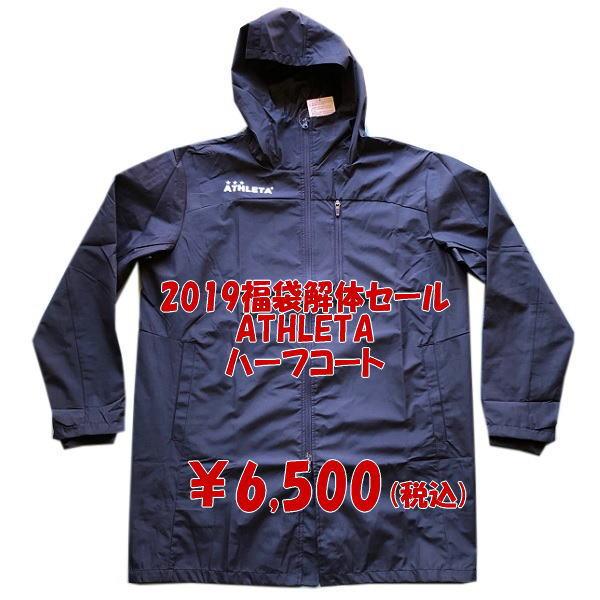 ウィンドハーフコート・ATHLETA(アスレタ)2019福袋解体セール・FUK-19