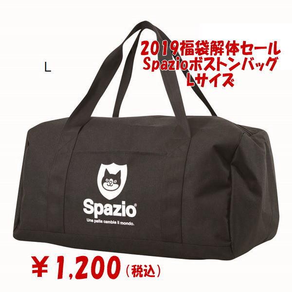 ボストンバッグLサイズ・Spazio(スパッツィオ)2019福袋解体セール・PA-0033【ゆうパケット可】