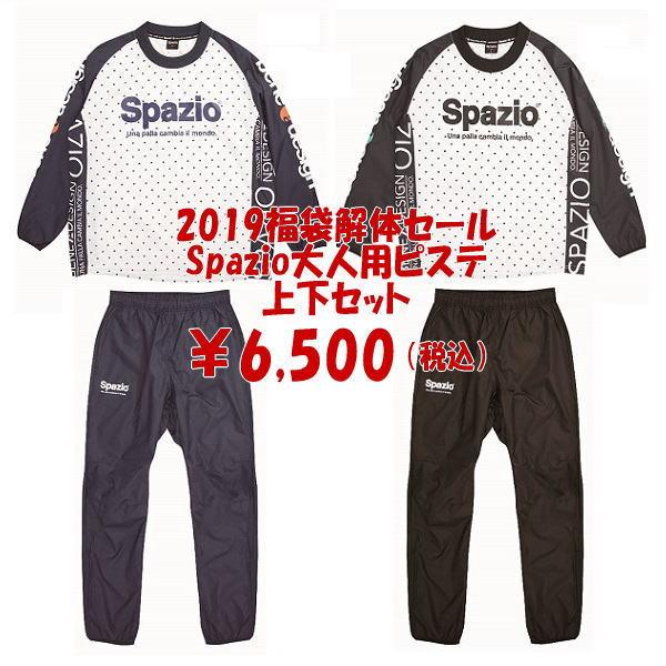 ピステ上下セット・Spazio(スパッツィオ)2019福袋解体セール・PA-0032
