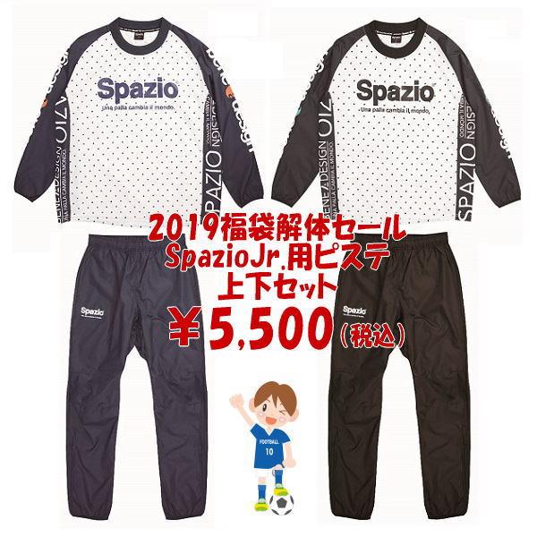 Jr.ピステ上下セット・Spazio(スパッツィオ)2019福袋解体セール・PA-0033【ゆうパケット可】