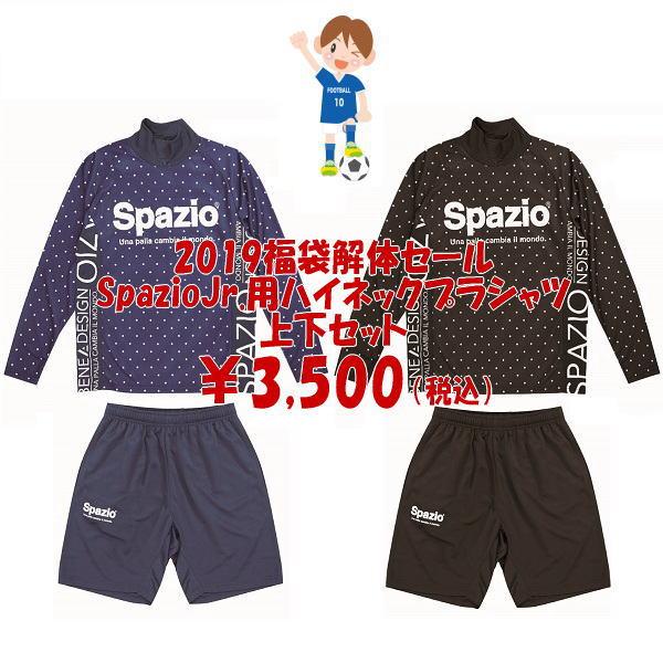 Jr.ハイネックプラシャツ上下セット・Spazio(スパッツィオ)2019福袋解体セール・PA-0033