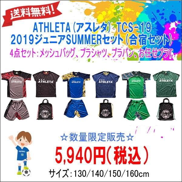 2019ジュニアSUMMERセット(合宿セット)・ATHLETA(アスレタ)TCS-19