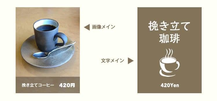 画像メインのデザインと、文字メインのデザイン例