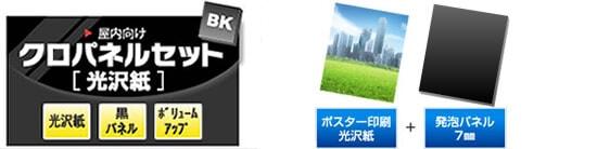 光沢紙黒パネルセット