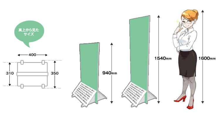 スタンドパネルの高さのイメージ