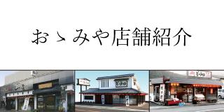 おゝみや店舗紹介