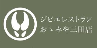 ジビエレストランおゝみや三田店