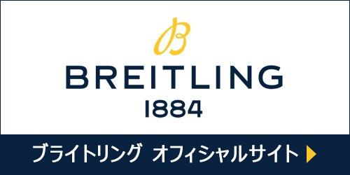 ブライトリングジャパン