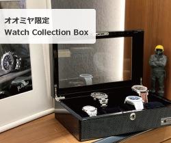 ウォッチコレクションボックス