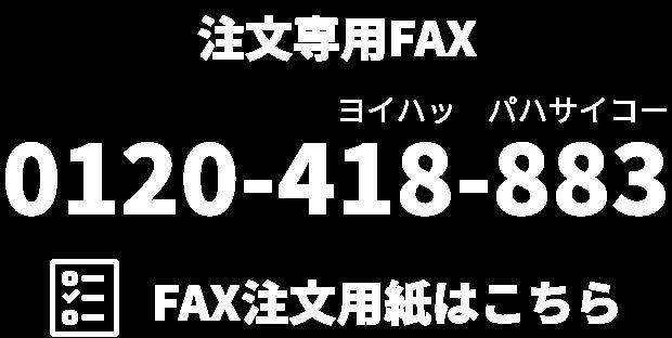 注文専用FAX0120-418-883(ヨイハッパハサイコー)AX注文用紙はこちら
