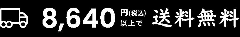 全国送料770円(税込・沖縄1,320円) 8,640円以上で送料無料