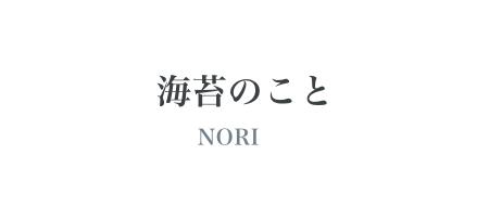 海苔のこと NORI
