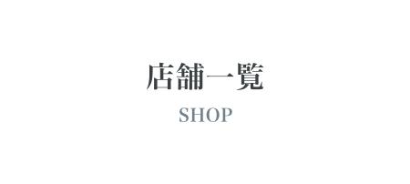 店舗一覧 SHOP
