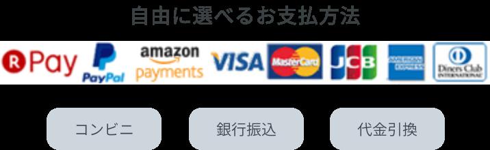 自由に選べるお支払い方法 楽天Pay,Paypal,aamazon paymentsVIZA,Master,JCB,AMEX,DInersClub,コンビニ決済,銀行振込,代金引換