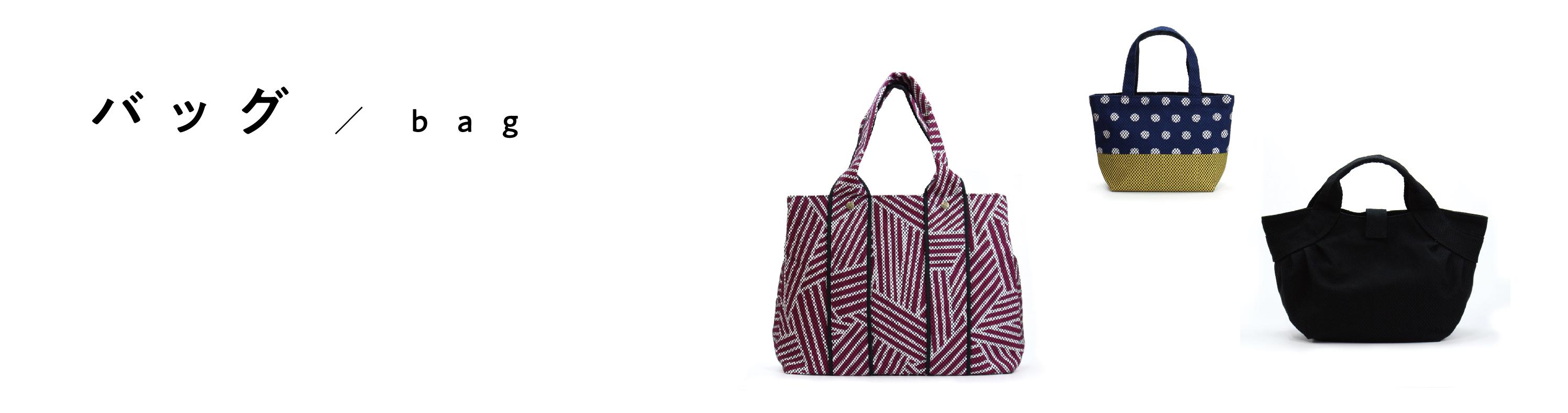 刺子織バッグ