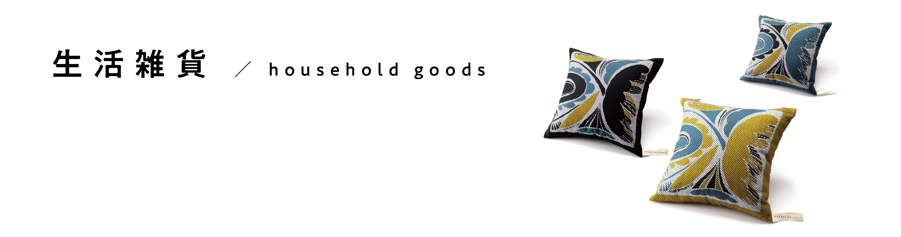 刺子織生活雑貨