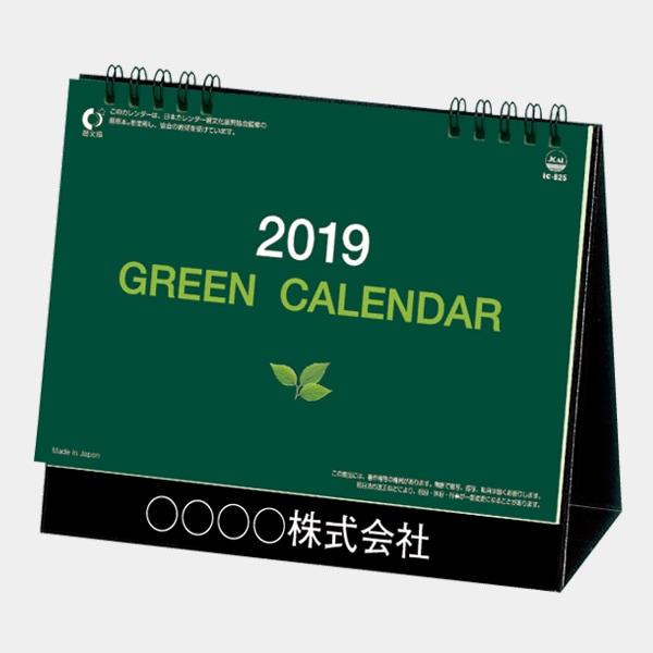 IC825 卓上グリーンカレンダー