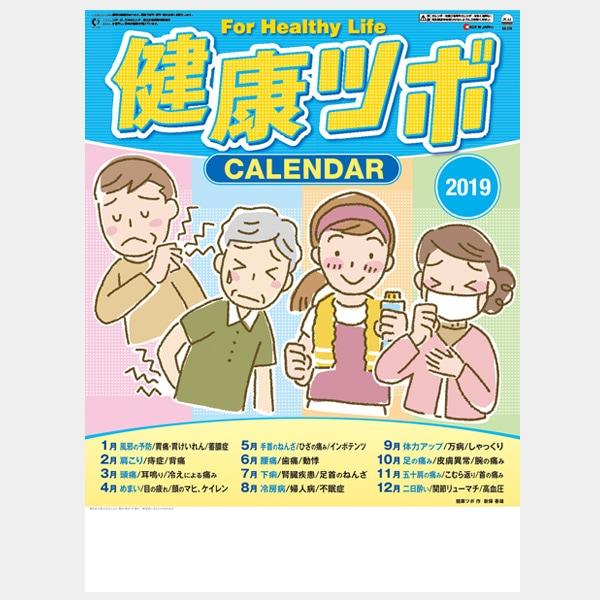 SG274 健康ツボカレンダー(健康ツボ図解表付)