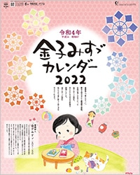 TD842 金子みすゞカレンダー