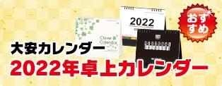 おすすめ2022年卓上カレンダー