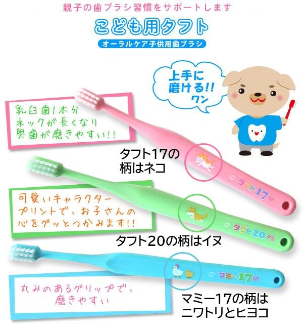 オーラルケア こども用歯ブラシ タフトが新しくなりました!