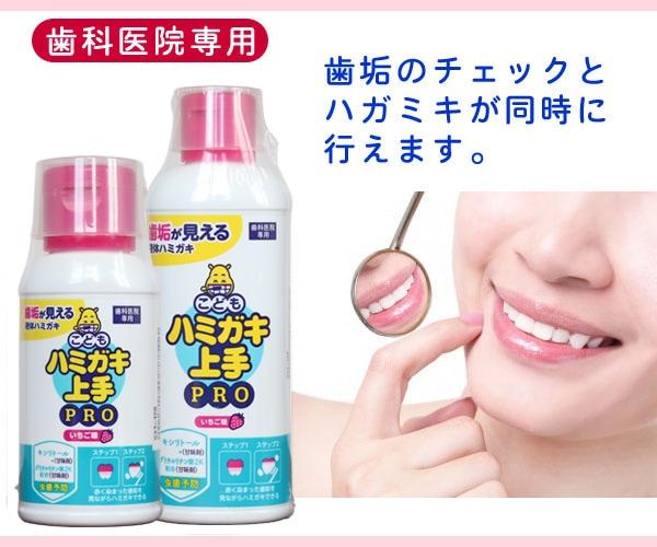 歯科医院専用 液体ハミガキ ハミガキ上手PRO いちご味 歯垢染色