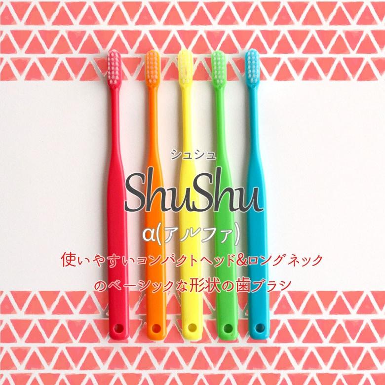 ShuShu アルファ
