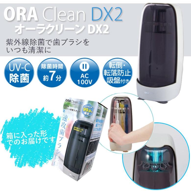 オーラクリーンDX2