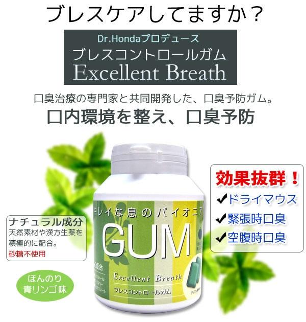 口臭治療専門のドクターが共同開発!口内環境を整えて口臭予防するガム〜ブレスコントロールガム