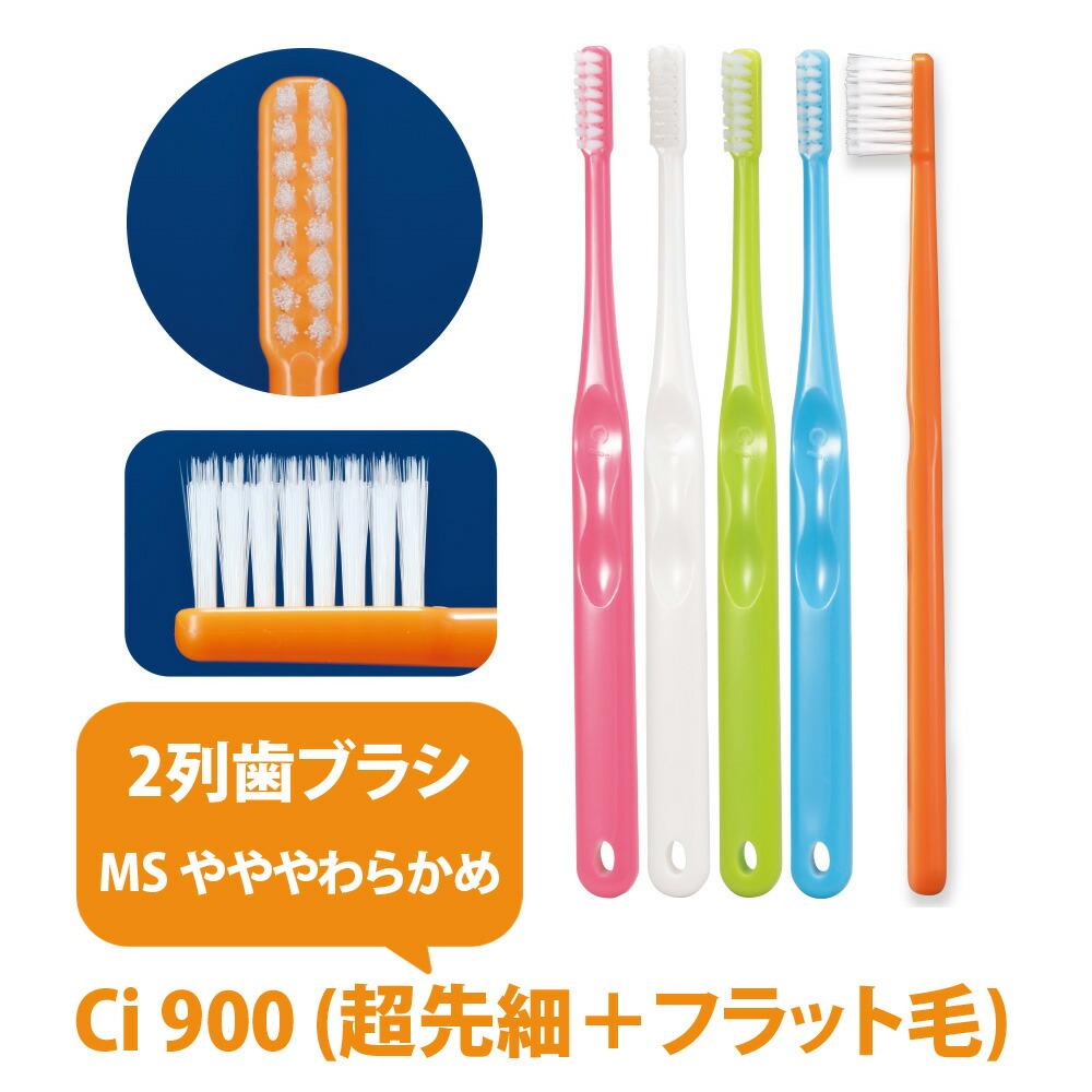 Ci900超先細+フラット毛
