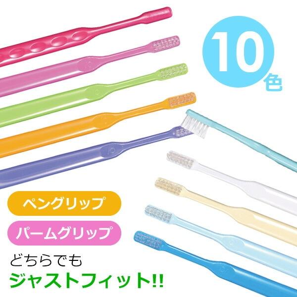 ci メディカル 歯科医院専用 歯ブラシ pro 最高級歯ブラシ 10色