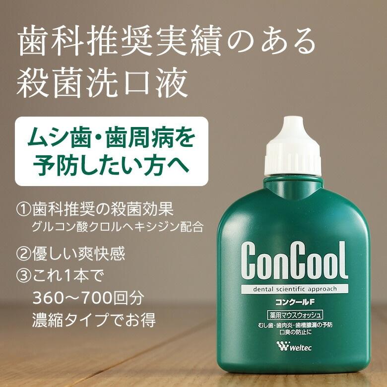 歯科推奨実績のある殺菌洗口液