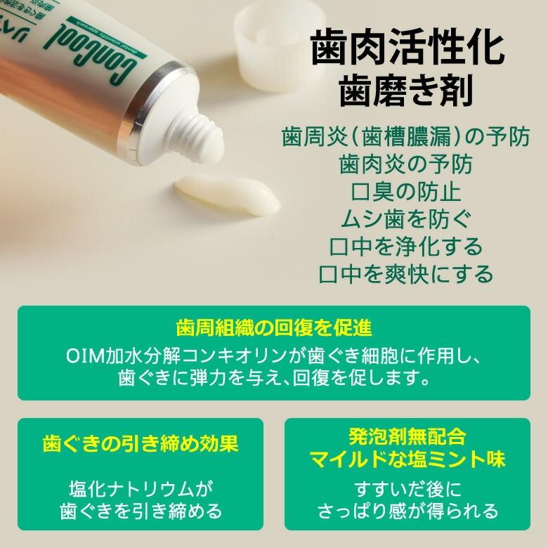 歯肉活性化歯磨き剤 歯周炎(歯槽膿漏)の予防、歯肉炎の予防、口臭の防止等
