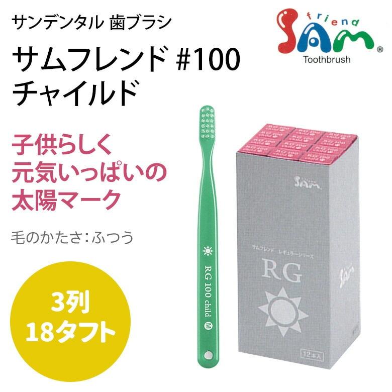 サンデンタル歯ブラシ サムフレンド #100 チャイルド