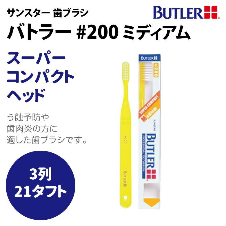 サンスター歯ブラシ バトラー #200 ミディアム
