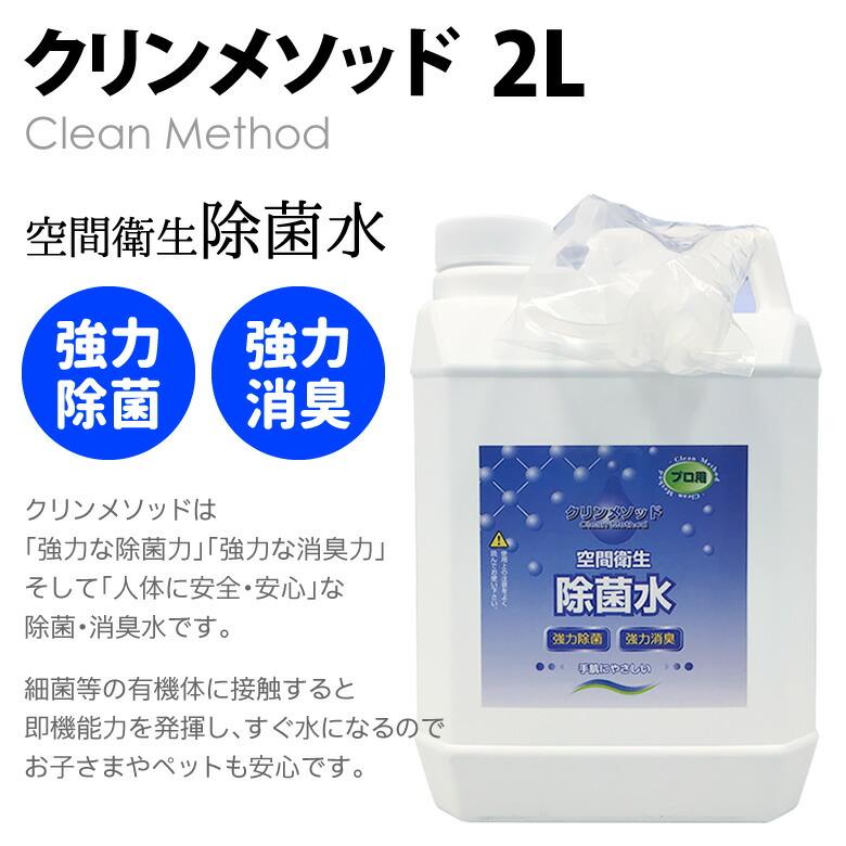 クリンメソッド 2L 空間衛生除菌水 強力除菌 強力消臭