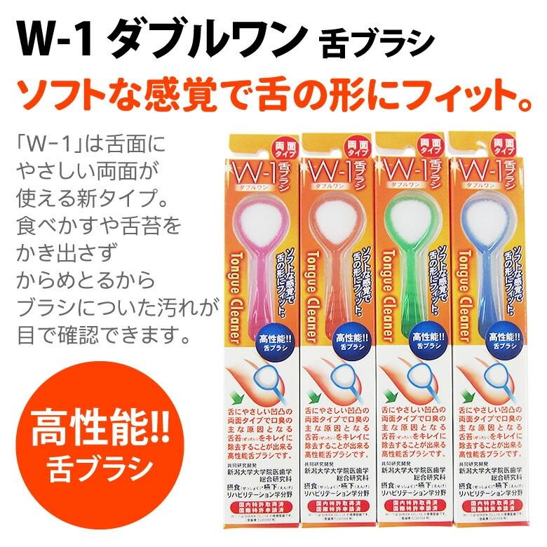 W-1 ダブルワン 舌ブラシ ソフトな感覚で舌の形にフィット