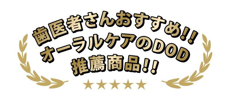 歯医者さんおすすめ!!オーラルケアのDOD推奨商品!!