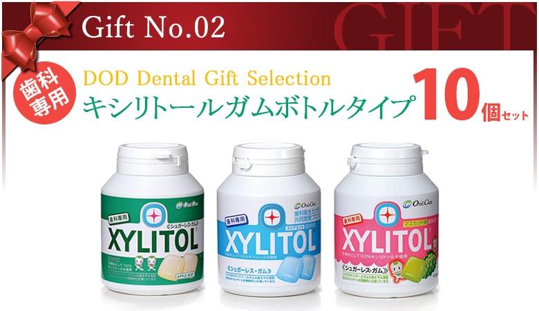 歯科専用キシリトールガムボトルタイプ10個セット