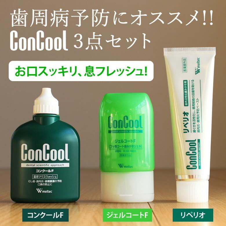 歯周病予防にオススメ!!ConCool3点セット
