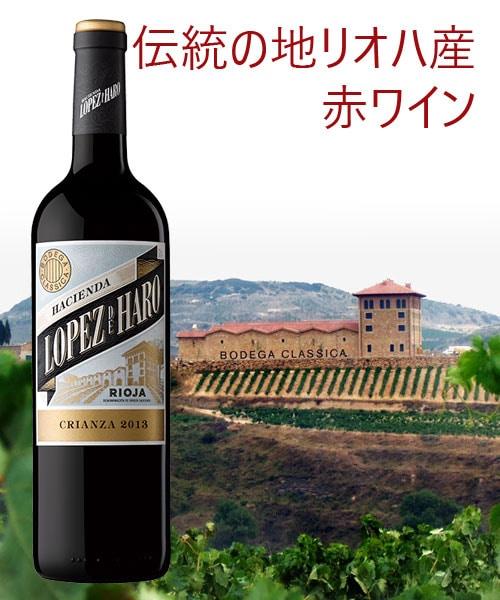 ロペス・デ・アロ クリアンサ [2015] ボデガ クラシカ 750ml(赤ワイン)【ミディアムボディ】【リオハ】