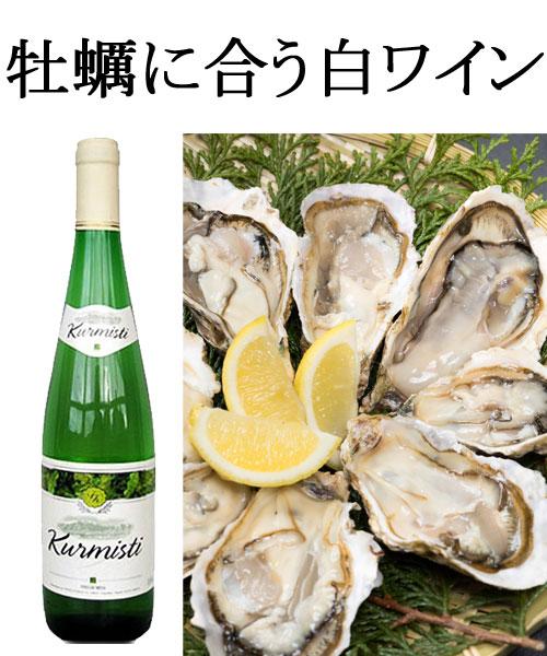 クルミスティ ビノス・アチェガ 750ml(白ワイン)【辛口】