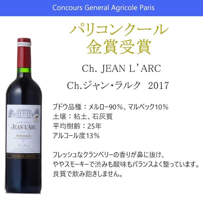 Ch.ジャン・ラルク 2017/Ch. JEAN L'ARC2017