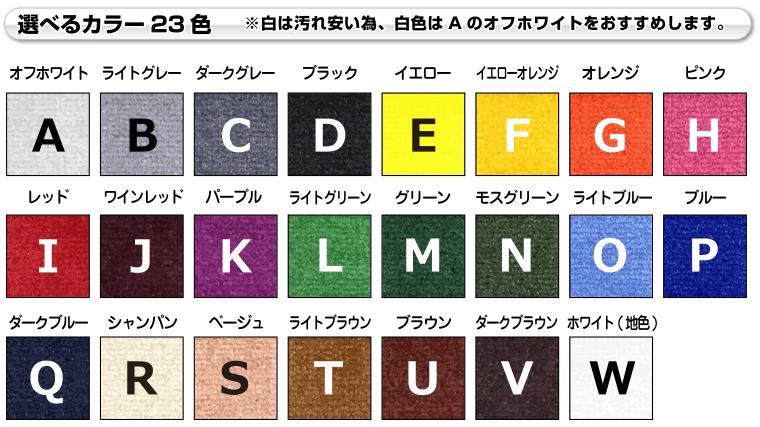 選べるカラー23色