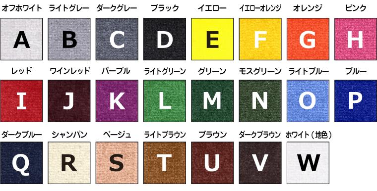 選べる23色マット